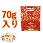 食品 ポイント消化 沖縄ホーメル コンビーフハッシュ 70g×2袋セット お土産  おすすめ