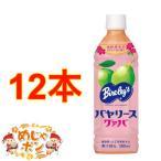 沖縄グァバ果汁入り飲料 沖縄バヤリース グァバ PET 500ml×12本