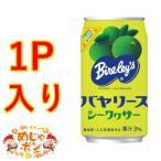 沖縄 清涼飲料水 シークヮーサージュース 沖縄バヤリ