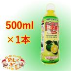 シークワーサージュース 四季柑 沖縄バヤリース シークワーサー入り四季柑(果汁100%)500ml ×1本