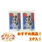 沖縄黒糖 黒糖 沖縄県産 雪塩黒糖 120g×2セット