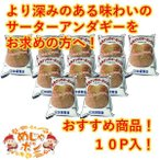 サーターアンダギーミックス 黒糖 お菓子 手作りさーたーあんだぎー ミックス粉500g×10袋セット 沖縄製粉 お土産 おすすめ