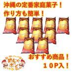 沖縄 沖縄製粉 さーたーあんだぎー お土産 おすす お菓子 サーターアンダギーミックス 500g×10袋セット