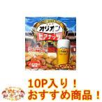 オリオンビアナッツ 16g×5袋 10個セット サン食品 食品 送料無 ポイント消化 沖縄 お土産 おつまみ おすすめ