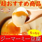 ジーマーミ豆腐 沖縄県産 琉球ジーマーミ豆腐80g×10