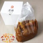 沖縄のお菓子 サータアンダギーの素(黒糖)