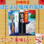 沖縄限定 お菓子 お土産 斎藤製菓 プレッツェル 旨塩 180g ×1箱セット