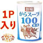 がらスープ 100(無塩) サン食品
