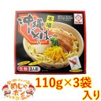生沖縄そば 3食 ×1箱 サン食品