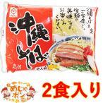 沖縄そば お土産 生麺 インスタント 沖縄そば2人前袋入赤(だし付)生麺 ×1袋 サン食品