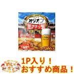 オリオンビアナッツ アーモンドチーズ味・タコス島唐辛子味・ウコンカレー味 16g×5袋×1セット (5P) サン食品