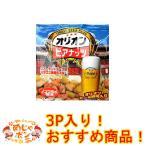 オリオンビアナッツ 16g×5袋 3個セット(15P)サン食品 食品 送料無 ポイント消化 沖縄 お土産 おつまみ おすすめ