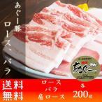 あぐー豚 ロース・バラ600g 焼肉 ギフト お土産 送料無料 いしがきビーフ本舗