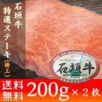 石垣牛 ギフト 特選ステーキ(特上)400g ステーキ お土産 送料無料 いしがきビーフ本舗