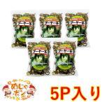 ゴーヤ茶 ゴーヤ 沖縄県産健康茶種入りゴーヤー茶スライス(70g)×5個セット お土産 送料無料 おすすめ