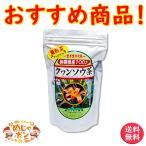 クワンソウ茶 ティーパック クワンソウ 健康茶 60g(2g×30包) 沖縄県産 送料無料 おすすめ