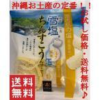 ちんすこう  送料無 雪塩 ミルク ポイント消化 500 食品 お菓子 雪塩ちんすこう 6個(2×3袋) 沖縄 お土産 おすすめ