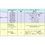 ★ULTEGRA(アルテグラ) R8000(8070)系 ディスクブレーキ用 Di2 導入キット★