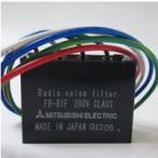 三菱電機製 ラジオノイズフィルター FR-BIF