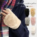 手袋 もこもこミトン手袋 ミトン 指切り ※代引き手数料&送料(一部地域:別送料)別途。[送料無料]