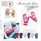 [2点までメール便可] 日本製・マシュマロ手袋 ノルディック 柄 レディース 手袋 ニット ミトン アーガイル ドット 星 スター 水玉