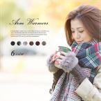 手袋 [メール便送料無料] フェイクファー付きニットアームウォーマー  レディース メンズ フェイクファー 手袋 グローブ スマホ スマートフォン