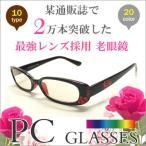 PCメガネ メラニンPC老眼鏡 リーディンググラスケース付き