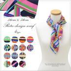 メール便送料無料 レトロデザインスカーフ スカーフ ツイリー トゥイリー カチューシャ ヘアバンド バッグ 柄