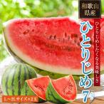和歌山 すいか スイカ 2018年 送料無料 ひとりじめ7 2玉入り 小玉 スイカ 箱買い 果物 フルーツ