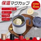 保温マグカップ マグカップ 保温 保冷 フタ付き 蓋付き ステンレス サーモマグ