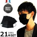 マスク 送料無料(宅配便) 「おしゃれマスク-フルブラック・活性炭-50枚セット」 不織布ぴったりフィット三層構造タイプ - まとめ買いのチャンス -