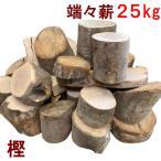 薪 25kg 森の厳選 端々薪 国内最高峰 別格 樫の木 広葉樹薪 広葉樹原木 焚き火 焚火 キャンプファイヤー 薪ストーブ