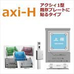 axi-H サイズ対応ガラス表札 アクシィ1型 既存プレートに貼るタイプ