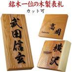 風水に良いと言われる 表札 一位 (イチイ) 木製 風水 縁起 浮き彫り ひょうさつ 楷行書可