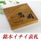 木の表札オーダーメイド 高級銘木イチイ【一位】木製表札 i20-150 木彫り 彫刻