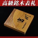 美しい木目を生かした銘木イチイの表札 i20-150 20mm厚 職人手作りの木製表札 ひょうさつ 風水的にも良いといわれています 正方形