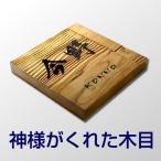 神様がくれた木目 高級銘木一位木製表札 i20-150 デザイン表札 風水にもよいといわれる木の表札(ひょうさつ・ヒョウサツ) いちい イチイ