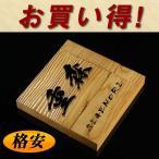 イチイ木製表札(20mm厚) i20-150 風水的にも良いとされる木の表札(ひょうさつ) ヒョウサツ 家の玄関に取り付け ネームプレート
