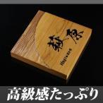 高級感たっぷり 高級銘木一位表札(20mm厚) i20-150 風水的にも良いとされる木の表札(ひょうさつ) ヒョウサツ 家の玄関に取り付け ネームプレート