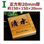 I 表札 木製 一位 イチイ 正方形20mm厚 風水 約150×150×20mm i20-150
