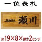 長さ約19センチ×巾約8センチ 木製一位イチイ表札 i20-19080