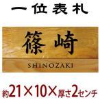 長さ約21センチ×巾約10センチ 木製一位イチイ表札 i20-210100