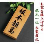 【文字彫り】 高級銘木イチイの表札 たっぷり30mm厚 表札 木 i21088 風水的にも良いといわれる 高級銘木イチイ一位高級木製表札 美しい木目