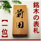銘木の表札 高級一位表札 彫り文字 i21088 美しい木目際立つ 木製表札(ひょうさつ、ヒョウサツ) イチイ いちい 家の玄関に取り付け
