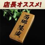 美しい木目を生かした銘木イチイの表札 i21088 沈み彫り 風水的にも良いといわれる一位の木製表札 ひょうさつ 会社の看板としても製作可