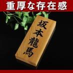 高級感たっぷり 美しい木目のイチイ木製表札 i21088 沈み彫り 縦型 職人手作りの木彫り表札(ひょうさつ) 会社の看板としても作成可能 通販