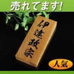 風水的にも良いと言われる銘木イチイ一位表札 i21088 木の表札(彫り文字) お好きなフォントが選べます 高級イチイ木彫りの表札(ひょうさつ)