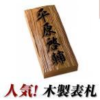 風格たっぷり 高級一位表札(浮き彫り) i21088u 風水的にも良いといわれる木製の表札(ひょうさつ) 職人手作りの木彫り 家の玄関に取り付け