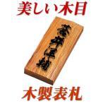 あなたの家を格上げ 銘木一位表札(浮き彫り) i21088u 職人手作り 高級イチイ・いちいの木製表札(ひょうさつ) お好きなフォントが選べます