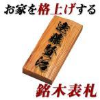 風水的にも良い銘木イチイ一位表札 i21088u 木の表札(浮き彫り) 高級イチイ木彫りの表札(ひょうさつ) 風水的にも良いと言われています 縦型表札